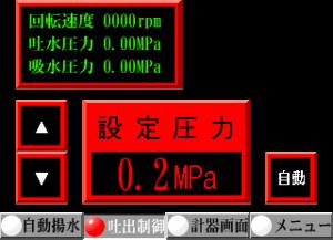 放水圧制御画面